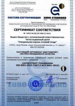 ISO9001 Сертификат
