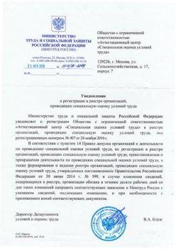 Уведомление Минтруда о внесении АЦ СОУТ в реестр