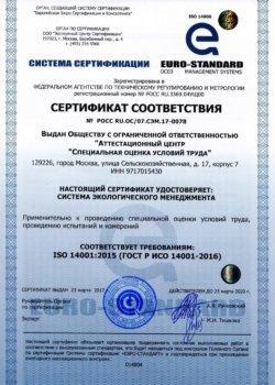 ISO14001 Сертификат соответствия
