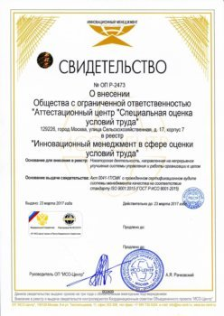 Инновационный менеджмент сертификат